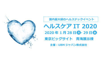 Care Show Japan ヘルスケアIT2020